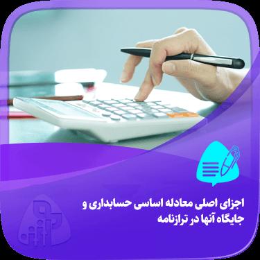 اجزای اصلی معادله اساسی حسابداری و جایگاه آنها در ترازنامه آموزش حسابداری آکادمی رشد مالی