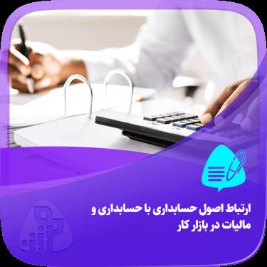 ارتباط اصول حسابداری با حسابداری و مالیات در بازار کار آموزش حسابداری آکادمی رشد مالی