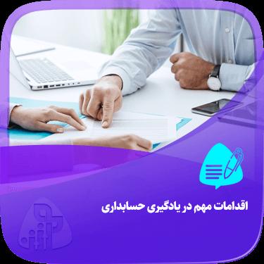 اقدامات مهم در یادگیری حسابداری