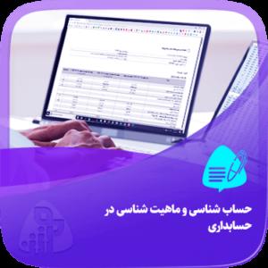 انعکاس رویدادهای مالی در حسابداری مالیاتی و ثبت بهنگام و صحیح چیست؟ آموزش حسابداری آکادمی رشد مالی