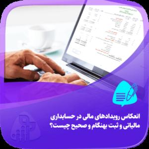 انعکاس رویدادهای مالی در حسابداری مالیاتی و ثبت بهنگام و صحیح چیست ؟