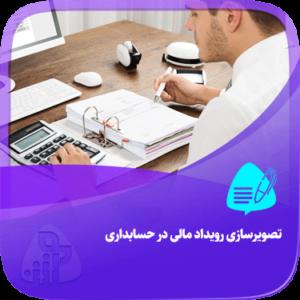 تصویرسازی رویداد مالی در حسابداری آموزش حسابداری آکادمی رشد مالی