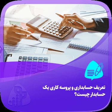 تعریف حسابداری و پروسه کاری یک حسابدار چیست؟ آموزش حسابداری آکادمی رشد مالی