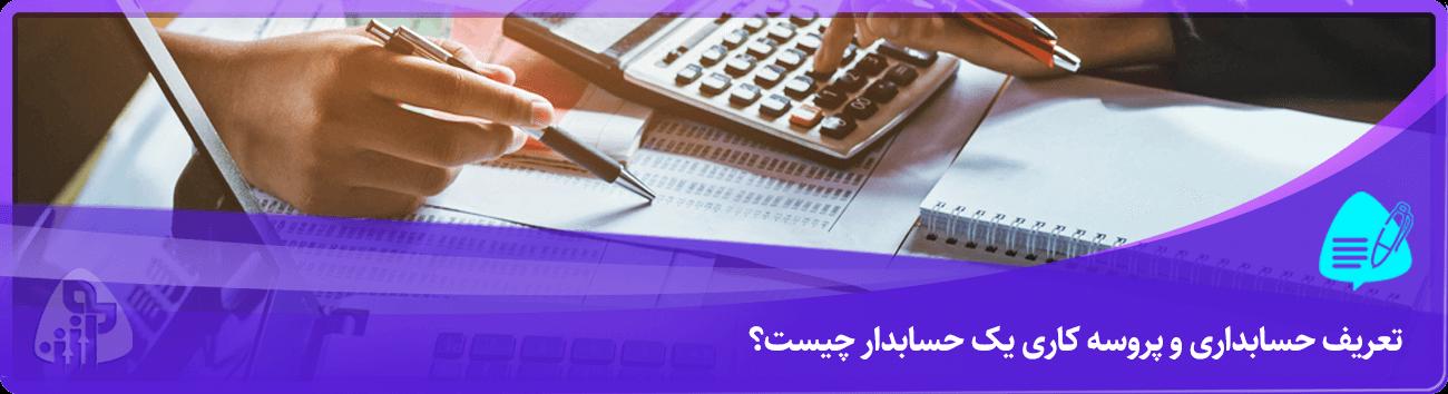 تعریف حسابداری و پروسه کاری یک حسابدار چیست