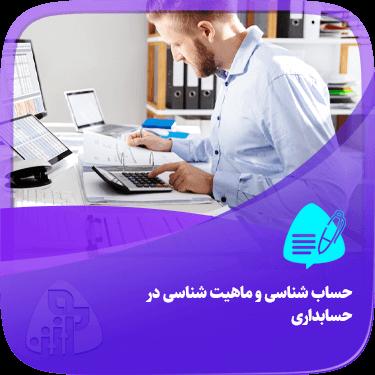 حساب شناسی و ماهیت شناسی در حسابداری آموزش حسابداری آکادمی رشد مالی