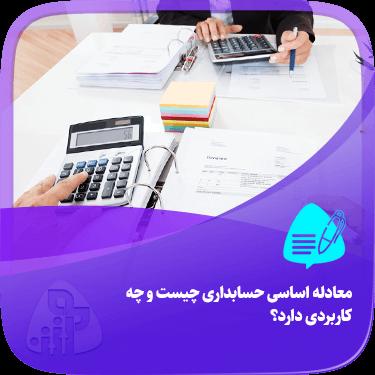 معادله اساسی حسابداری چیست و چه کاربردی دارد؟ آموزش حسابداری آکادمی رشد مالی
