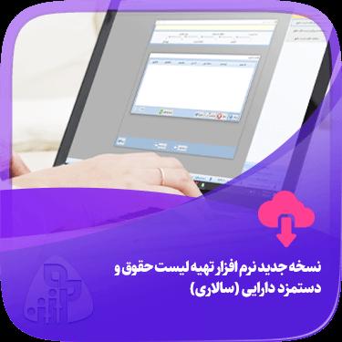 نسخه جدید نرم افزار تهیه لیست حقوق و دستمزد دارایی (سالاری)