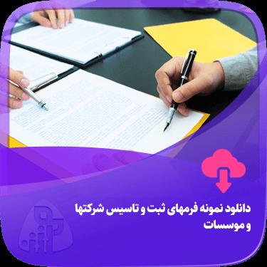 دانلود نمونه فرمهای ثبت و تاسیس شرکتها و موسسات آموزش حسابداری آموزش ثبت شرکت آکادمی رشد مالی
