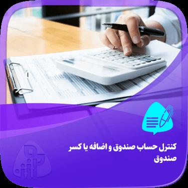 کنترل حساب صندوق و اضافه یا کسر صندوق آموزش حسابداری آکادمی رشد مالی