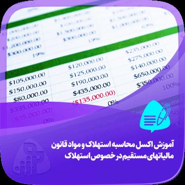 آموزش اکسل محاسبه استهلاک و مواد قانون مالیاتهای مستقیم در خصوص استهلاک آموزش حسابداری آکادمی رشد مالی