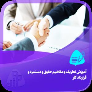 آموزش تعاریف و مفاهیم حقوق و دستمزد و قرارداد کار آموزش حسابداری آکادمی رشد مالی