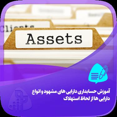 آموزش حسابداری دارایی های مشهود و انواع دارایی ها از لحاظ استهلاک آموزش حسابداری آکادمی رشد مالی