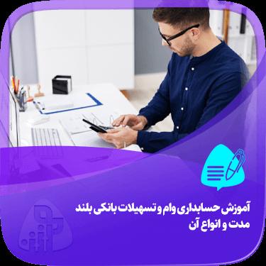 آموزش حسابداری وام و تسهیلات بانکی بلند مدت و انواع آن آموزش حسابداری آکادمی رشد مالی