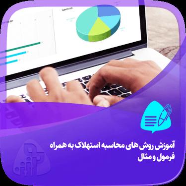 آموزش روش های محاسبه استهلاک به همراه فرمول و مثال آموزش حسابداری آکادمی رشد مالی