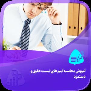 آموزش محاسبه آیتم های لیست حقوق و دستمزد آموزش حسابداری حقوق و دستمزد آکادمی رشد مالی