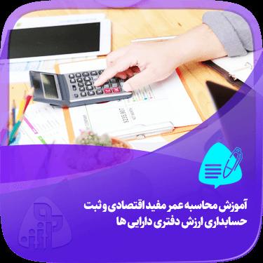 آموزش محاسبه عمر مفید اقتصادی و ثبت حسابداری ارزش دفتری دارایی ها آموزش حسابداری آکادمی رشد مالی