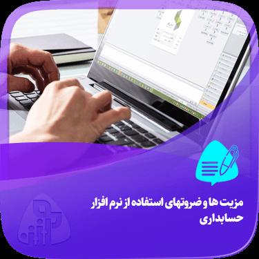 مزیت ها و ضروتهای استفاده از نرم افزار حسابداری آموزش حسابداری آکادمی رشد مالی