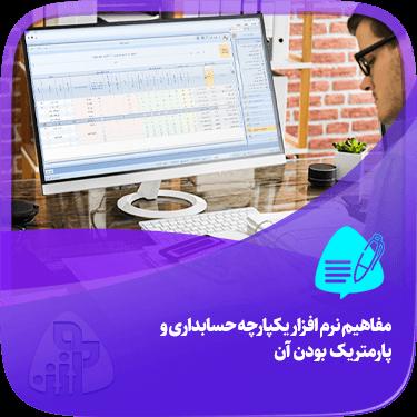 مفاهیم نرم افزار یکپارچه حسابداری و پارمتریک بودن آن آموزش حسابداری آکادمی رشد مالی