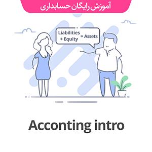 نقطه شروع حسابداری loading=