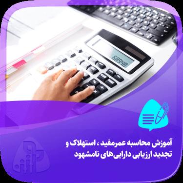 آموزش محاسبه عمرمفید ، استهلاک و تجدید ارزیابی داراییهای نامشهود