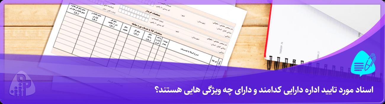 اسناد مورد تایید اداره دارایی کدامند و دارای چه ویژگی هایی هستند آموزش حسابداری مالیاتی در  آکادمی رشد مالی
