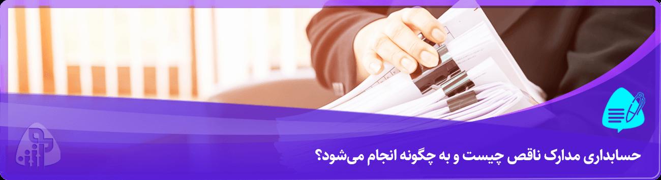 تعریف مرکز هزینه و روشهای حسابداری مراکز هزینه چیست؟ آموزش حسابداری در آکادمی رشد مالی