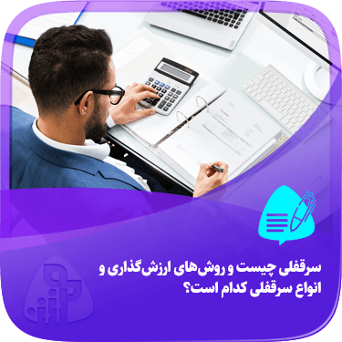 سرقفلی چیست و روشهای ارزشگذارى و انواع سرقفلی کدام است آموزش حسابداری در آکادمی رشد مالی